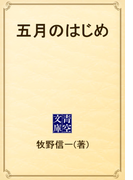 五月のはじめ(青空文庫)