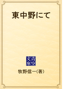 東中野にて(青空文庫)