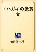 エハガキの激賞文(青空文庫)