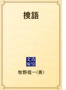 捜語(青空文庫)