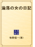 淪落の女の日記(青空文庫)
