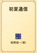 初夏通信(青空文庫)