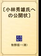 〔小林秀雄氏への公開状〕(青空文庫)