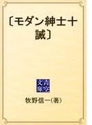 〔モダン紳士十誡〕(青空文庫)