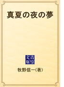 真夏の夜の夢(青空文庫)