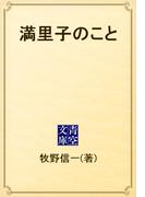 満里子のこと(青空文庫)