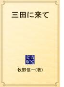 三田に来て(青空文庫)