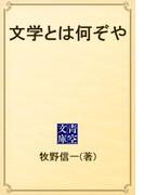文学とは何ぞや(青空文庫)