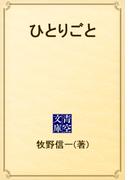 ひとりごと(青空文庫)