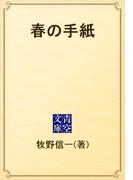春の手紙(青空文庫)