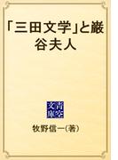 「三田文学」と巌谷夫人(青空文庫)