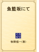魚籃坂にて(青空文庫)