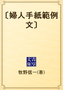 〔婦人手紙範例文〕(青空文庫)