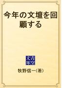 今年の文壇を回顧する(青空文庫)