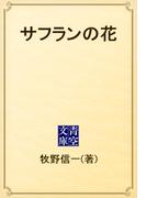 サフランの花(青空文庫)