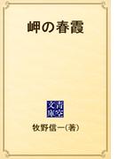 岬の春霞(青空文庫)