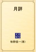 月評(青空文庫)