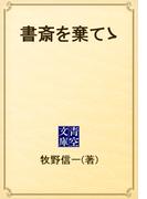 書斎を棄てゝ(青空文庫)