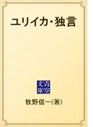 ユリイカ・独言(青空文庫)