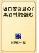 坂口安吾君の『黒谷村』を読む(青空文庫)