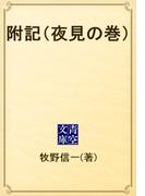 附記(夜見の巻)(青空文庫)