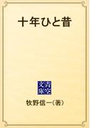 十年ひと昔(青空文庫)