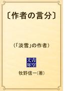 〔作者の言分〕 (「淡雪」の作者)(青空文庫)
