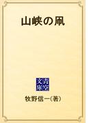 山峡の凧(青空文庫)
