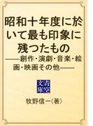 昭和十年度に於いて最も印象に残つたもの ――創作・演劇・音楽・絵画・映画その他――(青空文庫)