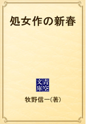 処女作の新春(青空文庫)