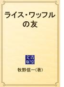 ライス・ワッフルの友(青空文庫)