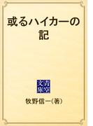 或るハイカーの記(青空文庫)
