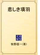 悲しき項羽(青空文庫)