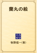蘭丸の絵(青空文庫)