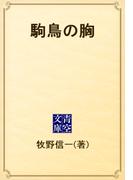 駒鳥の胸(青空文庫)