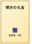 嘆きの孔雀(青空文庫)