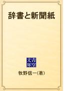 辞書と新聞紙(青空文庫)