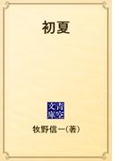 初夏(青空文庫)