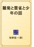 雛菊と雲雀と少年の話(青空文庫)
