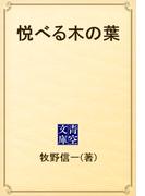 悦べる木の葉(青空文庫)