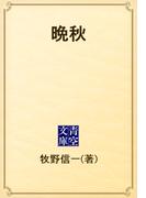 晩秋(青空文庫)