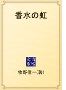 香水の虹(青空文庫)