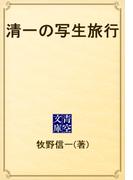 清一の写生旅行(青空文庫)