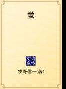 蛍(青空文庫)