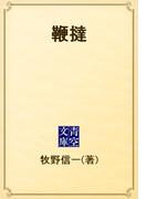 鞭撻(青空文庫)