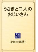 うさぎと二人のおじいさん(青空文庫)