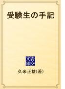 受験生の手記(青空文庫)
