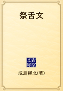 祭舌文(青空文庫)
