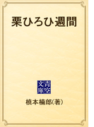 栗ひろひ週間(青空文庫)