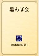 黒んぼ会(青空文庫)